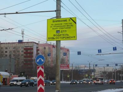 """""""Attention ! Le mois dernier, 24 accidents de la circulation se sont produits à cet endroit. Conducteur, sois prudent !"""